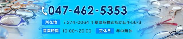 047-462-5353